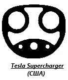 Tesla Supercharger (США)